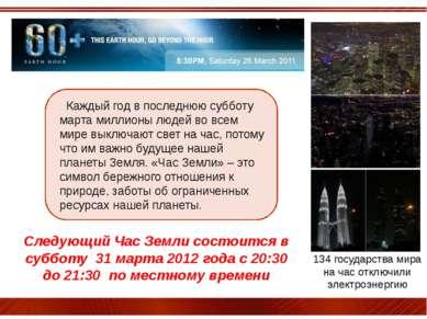 Следующий Час Земли состоится в субботу31 марта 2012 года с 20:30 до 21:30...