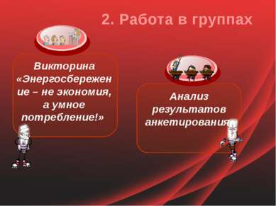 Анализ результатов анкетирования 2. Работа в группах Викторина «Энергосбереже...