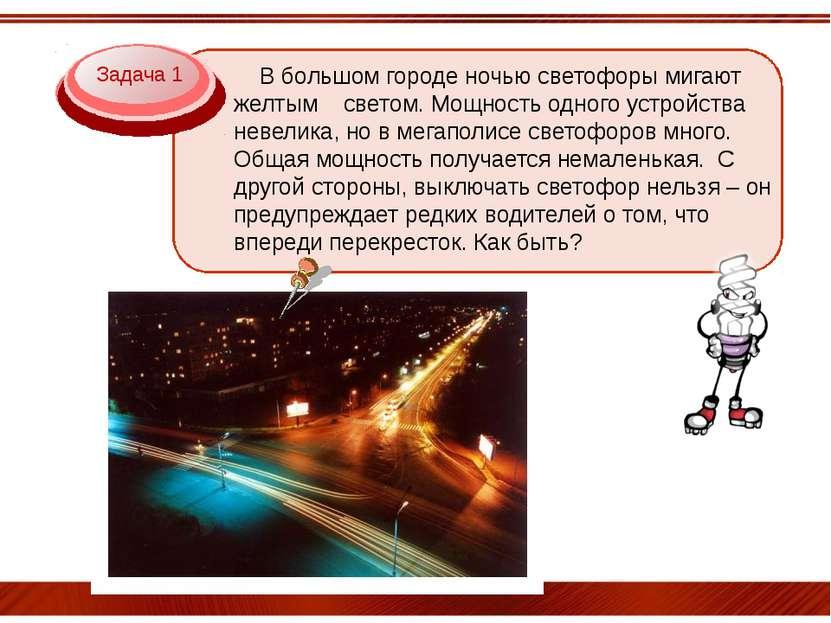Задача 1 В большом городе ночью светофоры мигают желтым светом. Мощность одно...