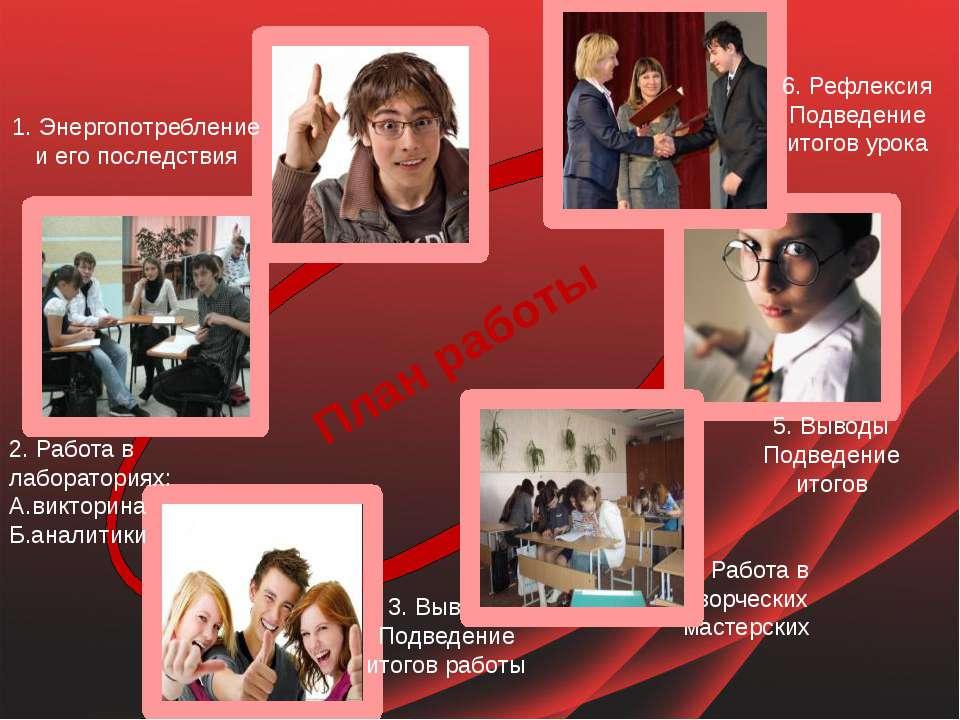 2. Работа в лабораториях: А.викторина Б.аналитики План работы 4. Работа в тво...