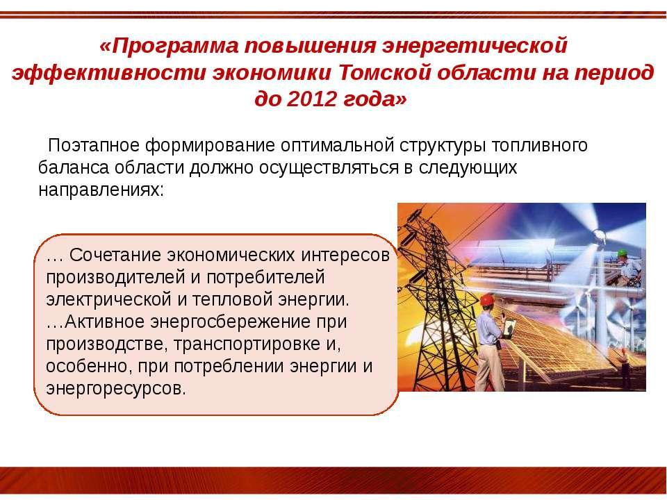 «Программа повышения энергетической эффективности экономики Томской области н...