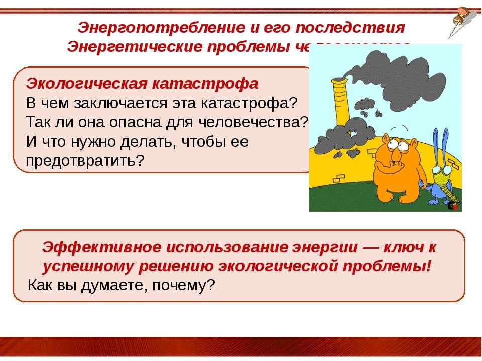 Энергопотребление и его последствия Энергетические проблемы человечества Экол...