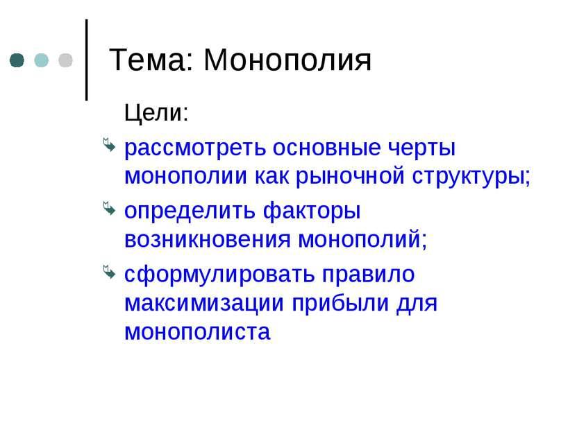 Тема: Монополия Цели: рассмотреть основные черты монополии как рыночной струк...