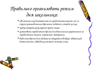 Правильно организовать режим дня школьника: обеспечить ему достаточный по про...