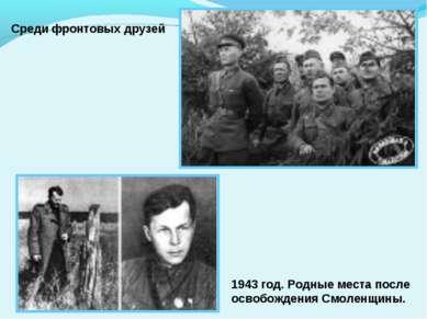 Среди фронтовых друзей 1943 год. Родные места после освобождения Смоленщины.
