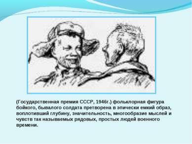 . (Государственная премия СССР, 1946г.) фольклорная фигура бойкого, бывалого ...