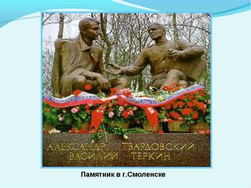 Памятник в г.Смоленске