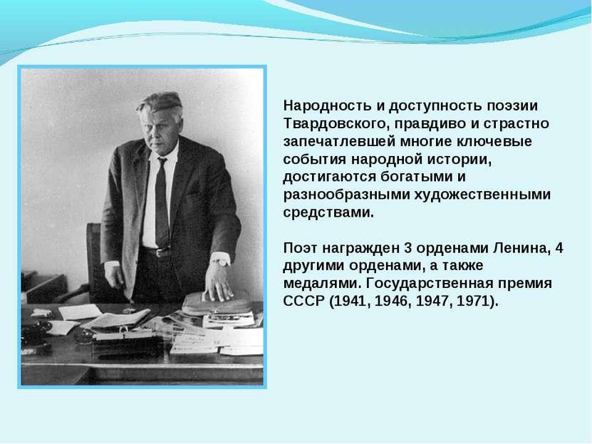 Народность и доступность поэзии Твардовского, правдиво и страстно запечатлевш...