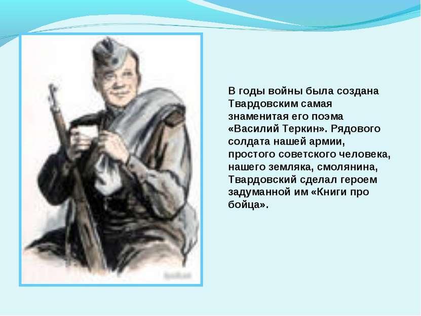 В годы войны была создана Твардовским самая знаменитая его поэма «Василий Тер...