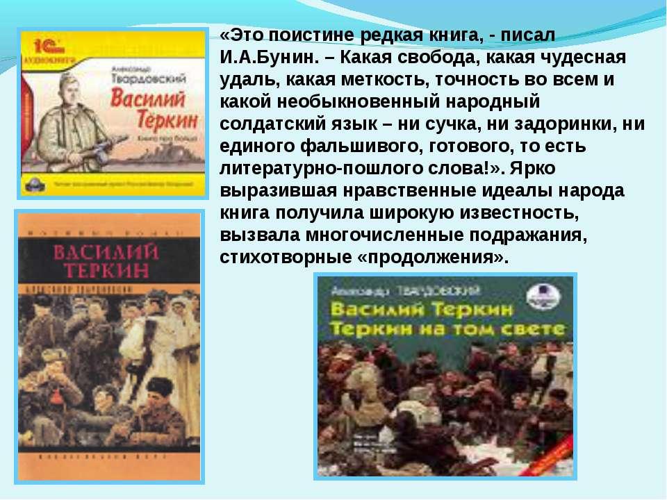 «Это поистине редкая книга, - писал И.А.Бунин. – Какая свобода, какая чудесна...