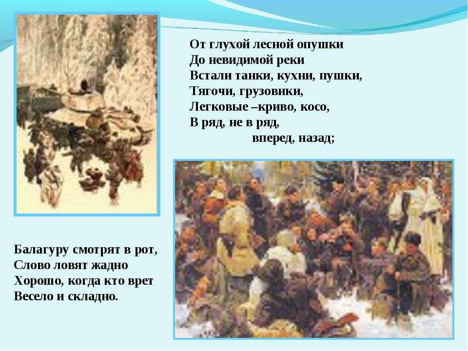 Балагуру смотрят в рот, Слово ловят жадно Хорошо, когда кто врет Весело и скл...