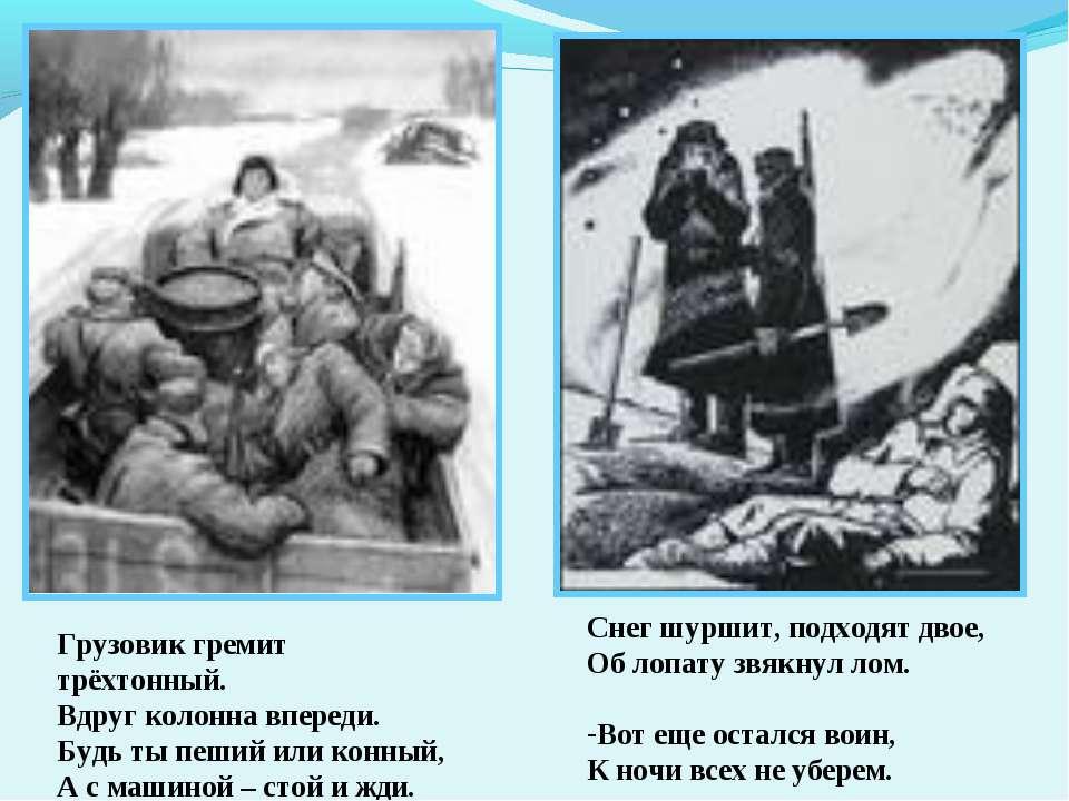 Снег шуршит, подходят двое, Об лопату звякнул лом. Вот еще остался воин, К но...