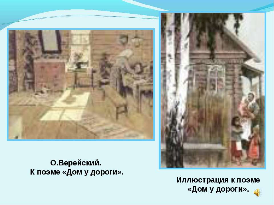 О.Верейский. К поэме «Дом у дороги». Иллюстрация к поэме «Дом у дороги».