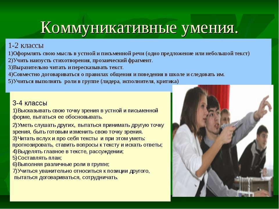 Коммуникативные умения. 1-2 классы 1)Оформлять свою мысль в устной и письменн...
