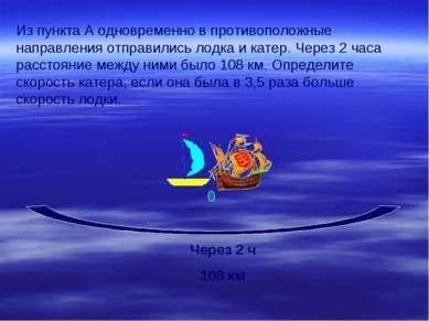 Из пункта А одновременно в противоположные направления отправились лодка и ка...