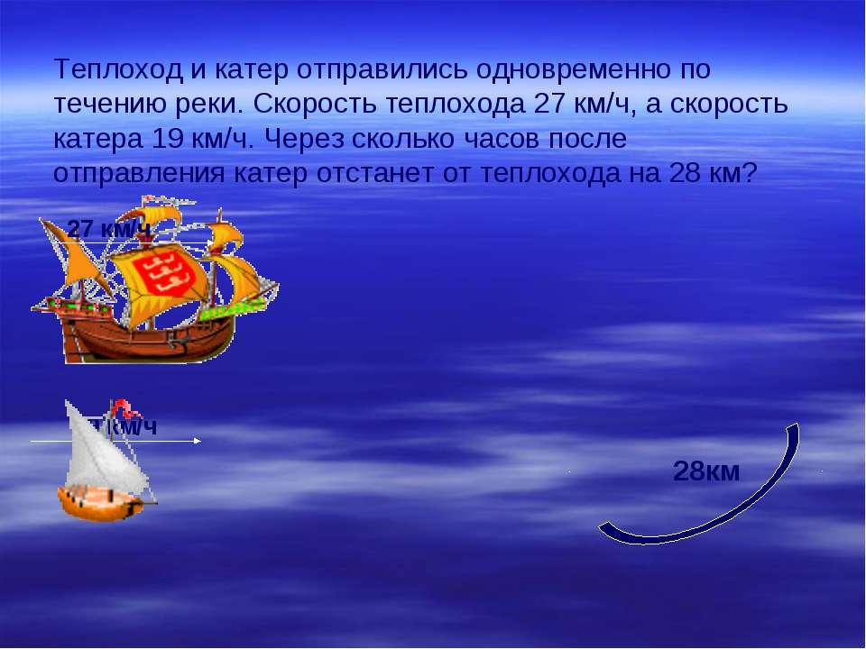 катер и лодка одновременно отправляются в путь по реке