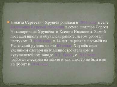 Никита Сергеевич Хрущёв родился в1894 годув селеКалиновкаКурской губернии...