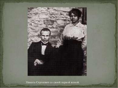 Никита Сергеевич со своей первой женой.