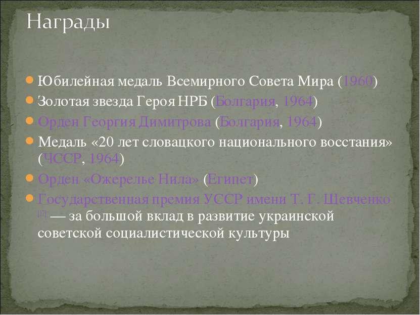Юбилейная медаль Всемирного Совета Мира (1960) Золотая звезда Героя НРБ (Болг...