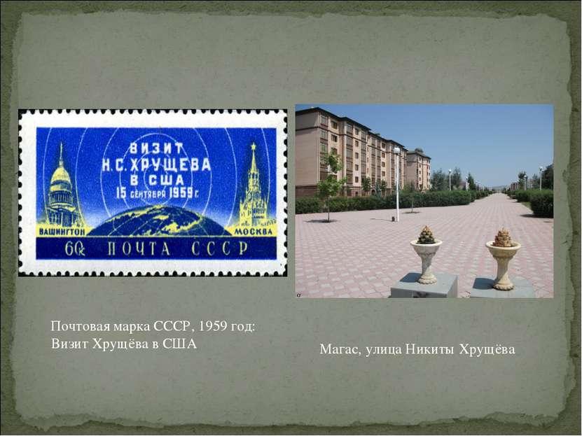 Почтовая марка СССР, 1959 год: Визит Хрущёва в США Магас, улица Никиты Хрущёва