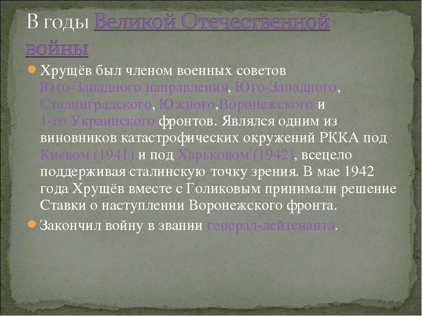 Хрущёв был членом военных советовЮго-Западного направления,Юго-Западного,С...