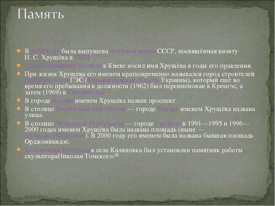 В1959 годубыла выпущенапочтовая маркаСССР, посвящённая визиту Н.С.Хрущё...