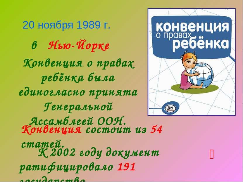 20 ноября 1989 г. Конвенция о правах ребёнка была единогласно принята Генерал...