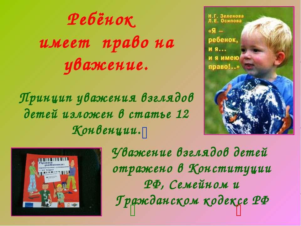 Принцип уважения взглядов детей изложен в статье 12 Конвенции. Ребёнок имеет ...