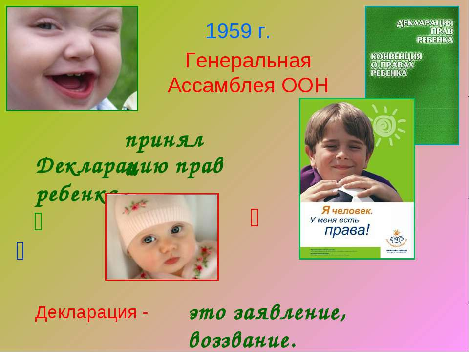 Генеральная Ассамблея ООН 1959 г. Декларацию прав ребенка Декларация - принял...