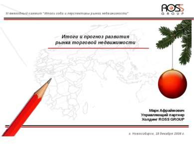 """III ежегодный саммит """"Итоги года и перспективы рынка недвижимости"""" г. Новосиб..."""
