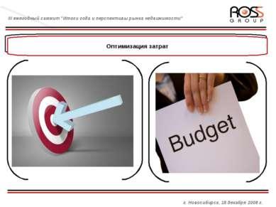 Управляющая компания и взаимоотношения с брокером Оптимизация затрат г. Новос...