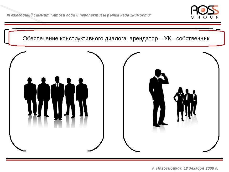 Управляющая компания и взаимоотношения с брокером Обеспечение конструктивного...