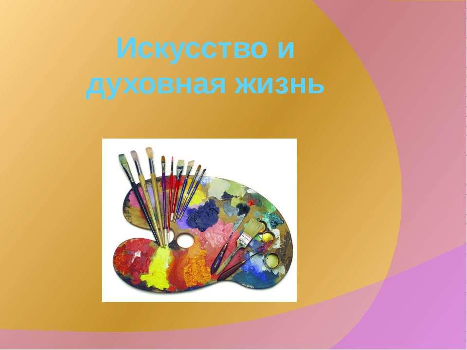 Искусство и духовная жизнь