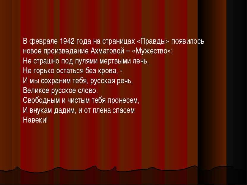 В феврале 1942 года на страницах «Правды» появилось новое произведение Ахмато...