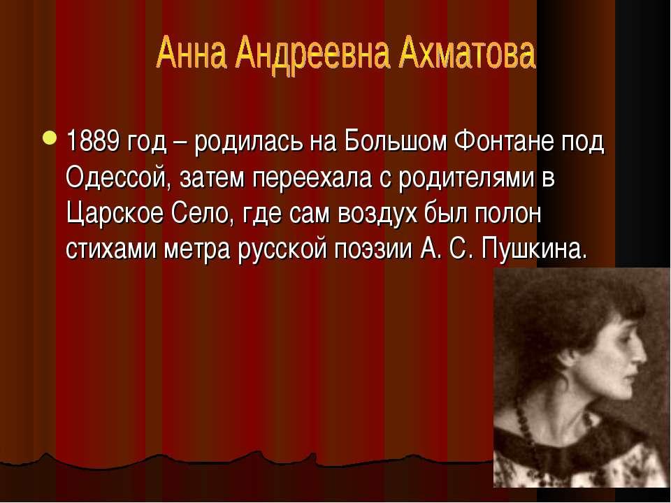 1889 год – родилась на Большом Фонтане под Одессой, затем переехала с родител...