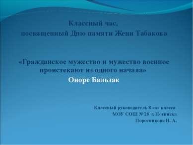 Классный час, посвященный Дню памяти Жени Табакова «Гражданское мужество и му...