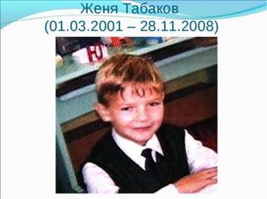 Женя Табаков (01.03.2001 – 28.11.2008)