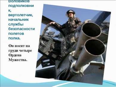 Андрей Воловиков подполковник, вертолетчик, начальник службы безопасности пол...