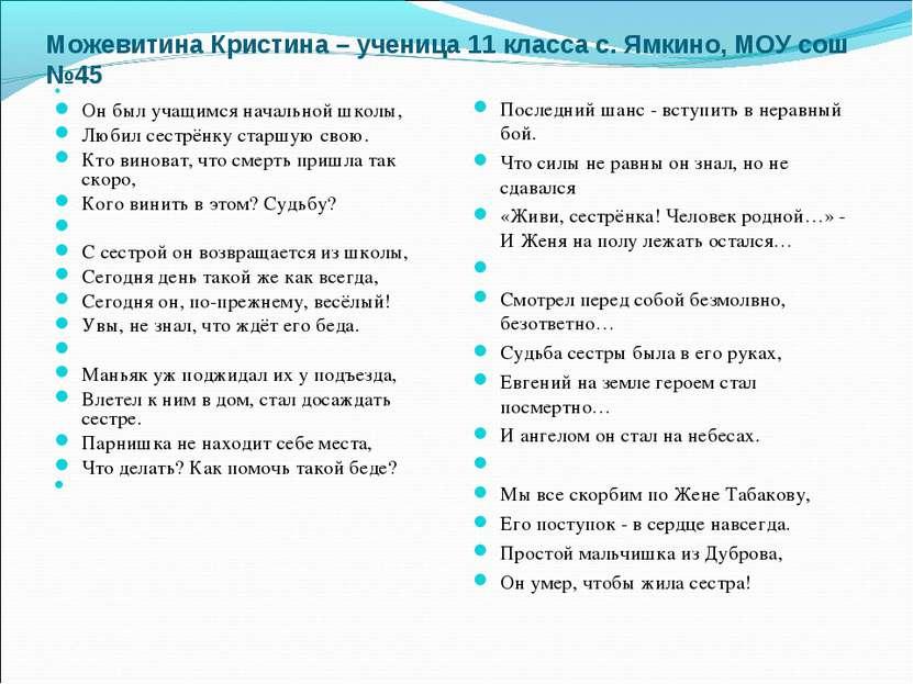 Можевитина Кристина – ученица 11 класса с. Ямкино, МОУ сош №45  Он был учащи...