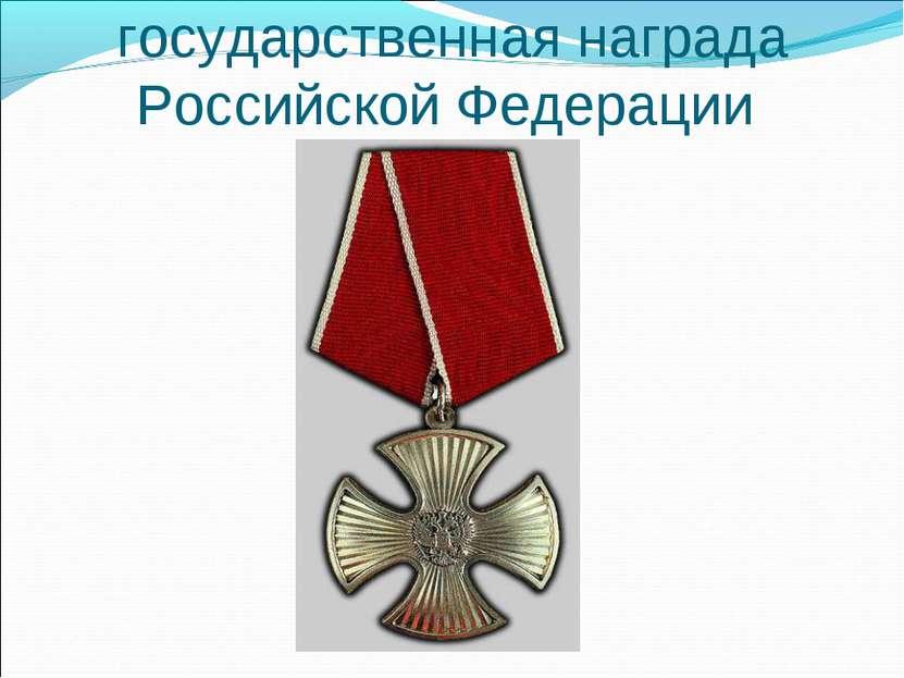 ОРДЕН МУЖЕСТВА - государственная награда Российской Федерации