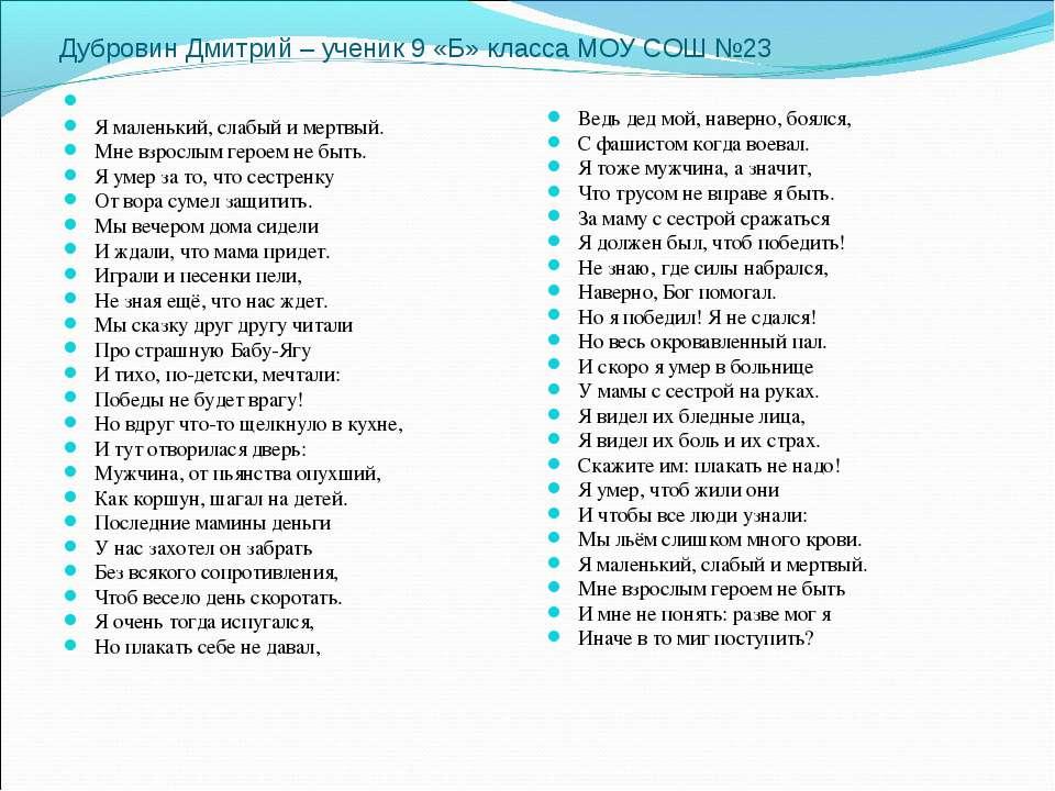 Дубровин Дмитрий – ученик 9 «Б» класса МОУ СОШ №23   Я маленький, слабый и ...