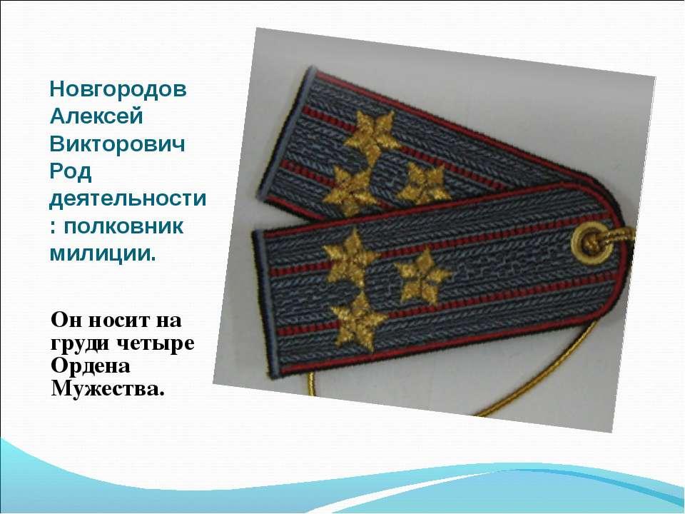 Новгородов Алексей Викторович Род деятельности: полковник милиции. Он носит н...
