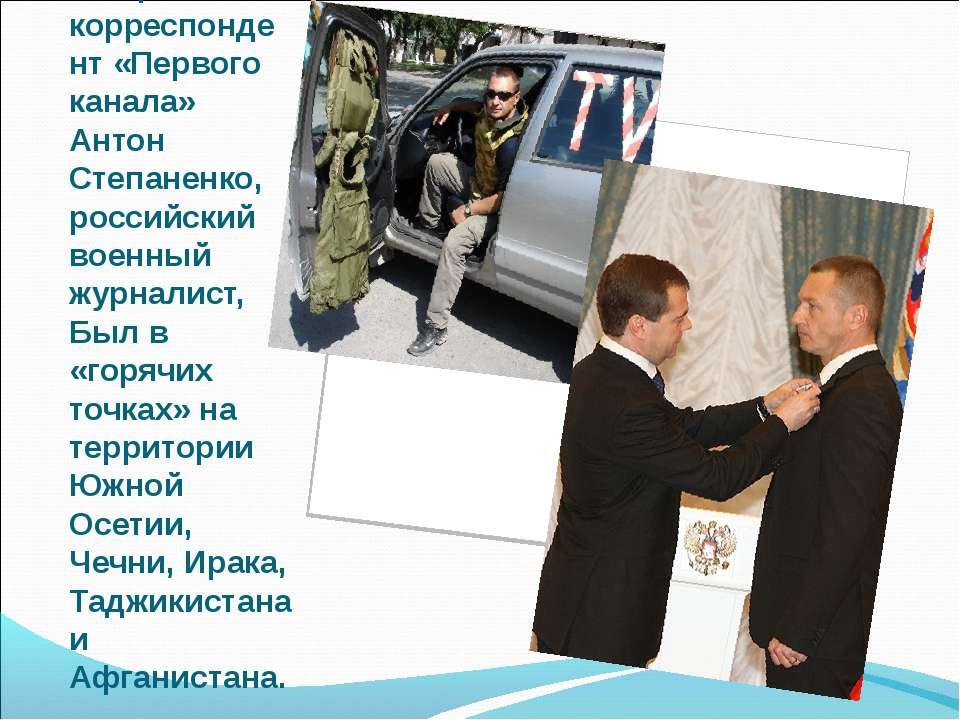 Орденом Мужества награждён специальный корреспондент «Первого канала» Антон С...