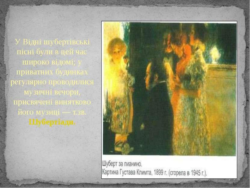 У Відні шубертівські пісні були в цей час широко відомі; у приватних будинках...