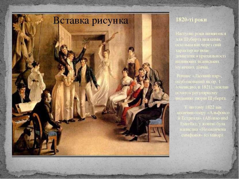 1820-ті роки Наступні роки виявилися для Шуберта важкими, оскільки він через ...