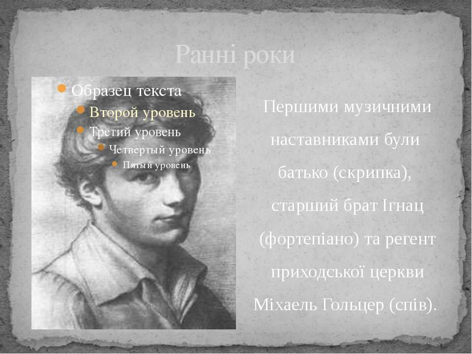 Ранні роки Першими музичними наставниками були батько (скрипка), старший брат...