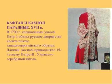 КАФТАН И КАМЗОЛ ПАРАДНЫЕ. XVII в. В 1700 г. специальным указом Петр-1 обязал ...
