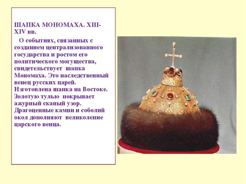 ШАПКА МОНОМАХА. XIII-XIV вв. О событиях, связанных с созданием централизованн...