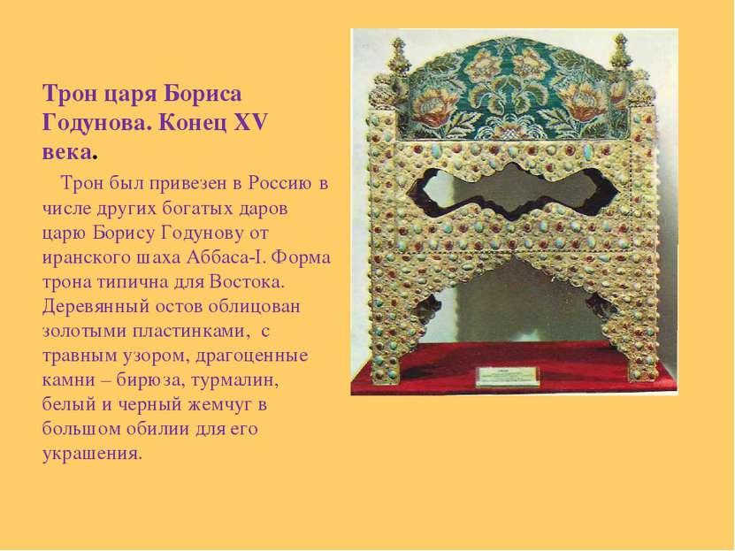 Трон царя Бориса Годунова. Конец XV века. Трон был привезен в Россию в числе ...