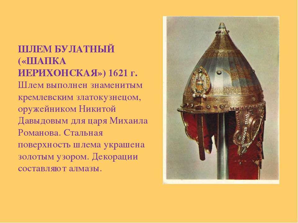 ШЛЕМ БУЛАТНЫЙ («ШАПКА ИЕРИХОНСКАЯ») 1621 г. Шлем выполнен знаменитым кремлевс...